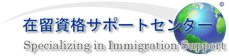 在留資格サポートセンター。Specializing in Immigration Support